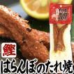 国産 鰹 (かつお) 使用生節 はらんぼのたれ焼き