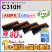 【4色セット】リコー対応 リサイクルSPトナーC310H【即納再生品】★送料無料★