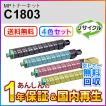 【4色セット】リコー対応 リサイクルMPトナーキットC1803【現物再生品】★送料無料★