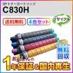 【4色セット】リコー対応 リサイクルSPトナー C830H【即納再生品】★送料無料★