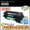 リコー対応 リサイクルSPトナー4500【即納再生品】★送料無料★