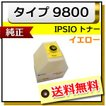IPSiO トナー イエロー タイプ9800