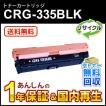 キヤノン対応 リサイクルトナーカートリッジ335 ブラック CRG-335BLK 【即納再生品】送料無料
