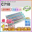 【4色セット】リコー対応 リサイクルSPトナーC710【即納再生品】★送料無料★