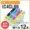 エプソン用互換インク ICBK69L・ICC69・ICM69・ICY69 【色自由選択12個セット】ICチップ付き!