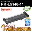 エヌイーシー対応 リサイクルトナーカートリッジ PR-L5140-11 (PRL514011)【即納再生品】送料無料