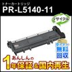 エヌイーシー対応 リサイクルトナーカートリッジ PR-L5140-11 (PRL514011)【即納再生品】