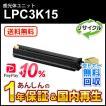 エプソン対応 リサイクル感光体ユニット LPC3K15 【即納再生品】★送料無料★