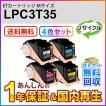 【4色セット】エプソン対応 リサイクルトナーカートリッジ LPC3T35K/C/M/Y  【即納再生品】★送料無料★