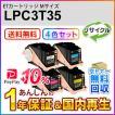 【4色セット】エプソン対応 リサイクルトナーカートリッジ LPC3T35K/C/M/Y  【即納再生品】送料無料
