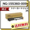 NG-155360-009 トナーカートリッジ 3K