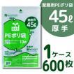 PEポリ袋 半透明タイプ 45リットル (厚手/25μ) 60パック入/箱 (10枚/袋) 【600枚】