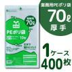 PEポリ袋 半透明タイプ 70リットル (厚手/25μ) 40パック入/箱 (10枚/袋) 【400枚】