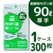 PEポリ袋 半透明タイプ 90リットル (厚手/25μ) 30パック入/箱 (10枚/袋) 【300枚】