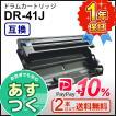 ブラザー用 DR-41J(DR41J)  互換ドラムユニット 2本以上ご購入で送料無料です