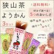 狭山茶ようかん 緑茶/ほうじ茶/紅茶/焼いも/いちご の中からお好きな味 3セットお選び頂けます 食べやすい個包装タイプ