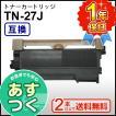 ブラザー用 TN-27J(TN27J) 互換トナーカートリッジ ...