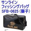 サンライン サンライン・フィッシングバッグ SFB-0625 (獅子)