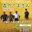 熊本 阿蘇 森のくまさん 令和元年産 2kg 内田農場 お米ソムリエが手掛けた米