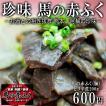 熊本・阿蘇の珍味 馬の赤ふくピリ辛煮込み200g(100g×2)/創業60年の老舗の味ふじた