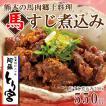 馬すじ煮込み/熊本・阿蘇の馬肉郷土料理 おつまみにも おかずにも