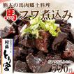 馬フワ煮込み/熊本・阿蘇の馬肉郷土料理 馬の珍味