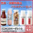 熊本 阿蘇 ギフト 特産品バラエティセット03 阿蘇の飲むヨーグルトとハムのミニセット