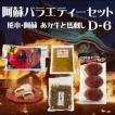 お中元 熊本 阿蘇 ギフト 特産品バラエティセット06 阿蘇の冷凍バラエティセット