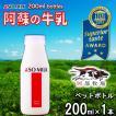 熊本 阿蘇 牛乳 200ml 阿部牧場 阿蘇ミルク ASOMILK 三ツ星