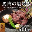 熊本の逸品「馬肉の塩焼き(うましお)」/鮮馬刺しの千興ファーム