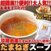 【送料無料/ゆうメール出荷】淡路島産たまねぎ100%使用!!たまねぎスープ150g