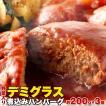 【送料無料/ゆうメール出荷】 煮込みハンバーグ約200g×3袋