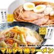 【送料無料/ゆうメール出荷】バリうま!昔懐かしい味わい!マルタイ棒ラーメン8食(スープ付き)