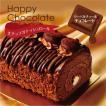 ◆ロールケーキ 生チョコガナッシュロール(約11cm) チョコレート チョコレートケーキ クーベルチュール スイーツ ギフト プレゼント パーティ 贈り物