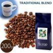 Scrop コーヒー豆 スペシャルティコーヒー 【TRADITIONAL Blend トラディショナルブレンド】容量200g 自家焙煎 コクと苦み、重厚感 挽きたて