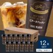 ビターカフェオレ(1本220g) 12本セット コーヒーストロング チルド 乳飲料 チルドコーヒー チルド飲料 冷蔵 厳選豆使用 Scrop スクロップ