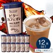 【Scrop監修】ビターカフェオレチルドコーヒー12個セット【冷蔵便】【チルド飲料】スペシャルティコーヒー スクロップ