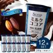 ココア ミルクココア(1本200g) 12本セット チルド 乳飲料 アイスココア チルド飲料 冷蔵 Scrop スクロップ ガーナ産カカオ豆100%