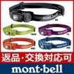 mont-bell モンベル コンパクト ヘッドランプ 1124587