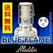 石油ストーブ アラジン おしゃれ BF3907(W) ホワイト ブルーフレーム ヒーター Aladdin