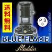 石油ストーブ アラジン おしゃれ BF3908(K) ブラック ブルーフレーム ヒーター Aladdin