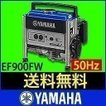 ヤマハ 発電機 EF900FW 50Hz (東日本仕様)