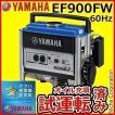 ヤマハ発電機 EF900FW YAMAHA  60Hz (西日本仕様)