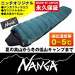 NANGA ナンガ ニッチオリジナルシュラフ オーロラ 300DX (ダークグリーン/ブラック) レギュラーサイズ 寝袋