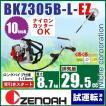 草刈り機 ZENOAH ゼノア 刈払機 Sレバー バーハンドル ロングパイプ仕様 BKZ305B-L-EZ 農業向け(背負い) 966798607