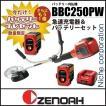 ゼノア バッテリー刈払機 [BBC250PW] バッテリー&急速充電器セット 今だけバッテリーもう1個プレゼント