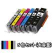 CANON キャノン 互換インクカートリッジ BCI-381XL+380XL/6MP 6色セット TS8230 TS8130 あすつく対応