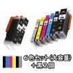 6色セット+黒2本 CANON キャノン 互換インク BCI-381XL+380XL/6MP対応 TS8230 TS8130 あすつく対応