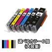 色を選べる6個 CANON キャノン 互換インク BCI-381XL+380XL/6MP対応 TS8230 TS8130 あすつく対応