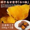 冷凍焼き芋 種子島甘蜜芋みつ姫 500g×5袋入り 冷やし焼きいも 冷やし甘いも まるでスイーツ おやつ さつまいも 安納芋 食品ロス コロナ支援